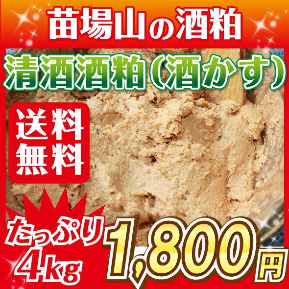 清酒 酒粕 4kg踏込粕【蔵元直送】奈良漬用、粕漬け用漬物用、酒粕