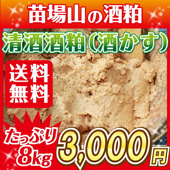 清酒 酒粕8kg(4kg×2ヶ入)踏込粕【蔵元直送】奈良漬用、粕漬け用漬物用、酒粕