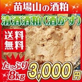 【蔵元直送】清酒 漬物用酒粕8kg(4kg×2ヶ入)踏込粕奈良漬用、粕漬け用漬物用、酒粕