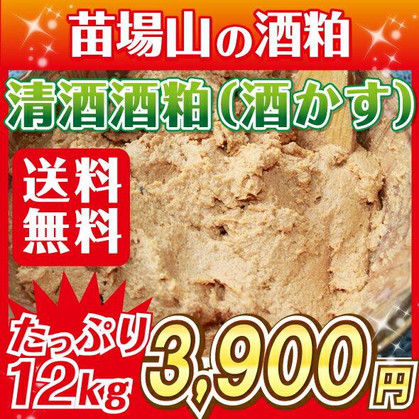 清酒 酒粕12kg(4kg×3ヶ入)踏込粕【蔵元直送】奈良漬用、粕漬け用漬物用、酒粕
