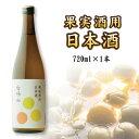 <梅酒・果実酒用>日本酒苗場山(なえばさん)日本酒720ml果実酒用ホワイトリカーより最適新潟地酒