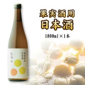 <梅酒・果実酒用>日本酒苗場山(なえばさん)1800ml果実酒用ホワイトリカーの代わりに是非お試しください新潟地酒