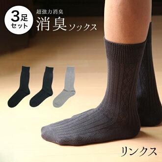 25-27cm.27-30cm/袜子日本制造人除异味袜子没有气味的袜子除异味防臭作为不闷热的脚有没有气味的商务商务短袜气味的凉快的难以被撕破的丈夫的靴下吸水速乾父的日礼物