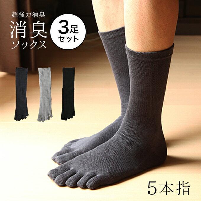 【強力消臭靴下「男の消臭」5本指/3足セット】靴下 日本製 メンズ 消臭靴下 臭わない靴下 消臭 防臭 臭わない ビジネス ビジネスソックス 蒸れない 足 臭い 涼しい 破れにくい 丈夫な靴下セット 送料無料 25cm〜30cm