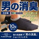 Deodorant sk m 10