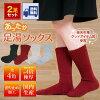 变冷,拿,袜子日本制造妇女22-24cm/绅士25-27cm色、尺寸组合自由袜子/女士/人/暖洋洋的/袜子/发热/暖和的/保温/国产/tomoe纤维/礼物/※不可