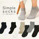 Simplesocks 01