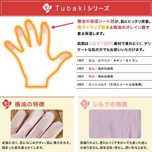 保湿/椿油/絹/保湿手袋/シルク/手袋/ケア/ツルツル/あったか/レディース/美容/国産