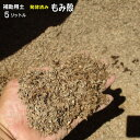 もみ殻 モミガラ・【発酵済み籾殻】5リットル