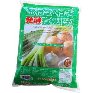 玉ねぎ・ねぎ発酵有機肥料2kg