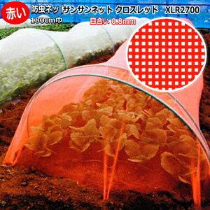 赤い防虫ネット サンサンネットクロスレッド XR2700 180cm巾 1m単位切り売り