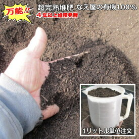 なえ屋有機100%超完熟堆肥 1リットル単位売り 【ラッキーシール対応】