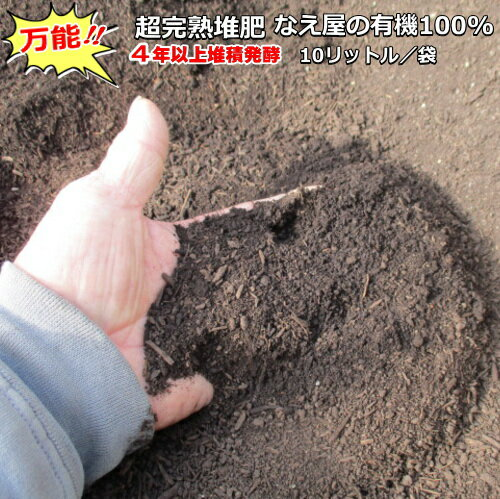 なえ屋有機100%超完熟堆肥 10リットル 【ラッキーシール対応】
