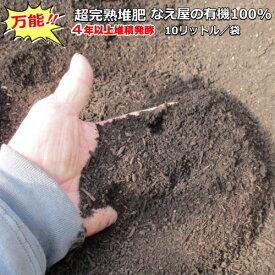 なえ屋有機100%超完熟堆肥 10リットル
