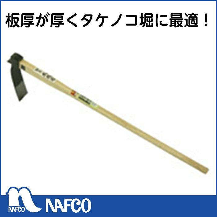 金象 本格派鍛造 竹の子堀鍬
