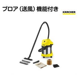 ケルヒャーK乾湿両用バキュームクリーナーWD3 1.629-854.0