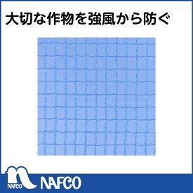 N防風網 4ミリ目 2x50mフ