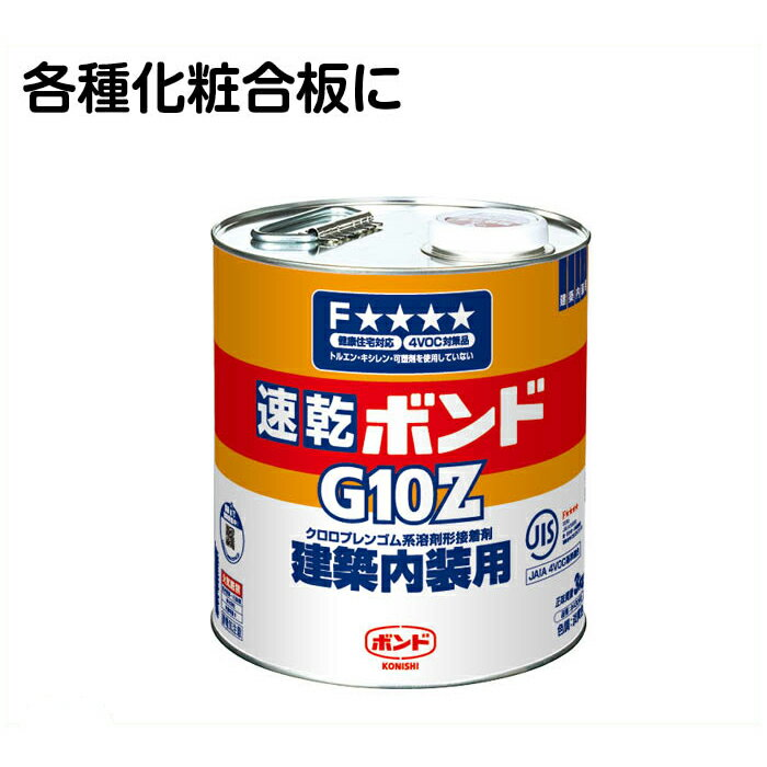 【エントリーでポイント10倍】コニシボンド G10 Z3kg【2019/3/21 20時-3/26 1時59分】