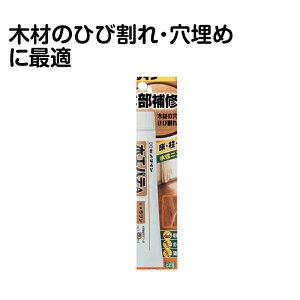 【エントリーでポイント10倍】セメダイン木工パテA 50g【2021/1/9 20:00〜 2021/1/15 1:59】