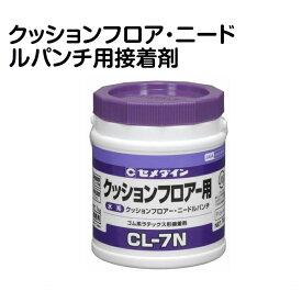 【エントリーでポイント5倍】セメダインクッションフロアー用CL-7N 1kg【2019/7/21 20時 - 7/26 1時59分】