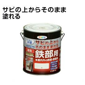 アサヒペン油性高耐久鉄部用 1.6L