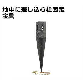 タカショーラティス柱固定金具地中杭TKP-01