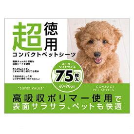 ナフコPB お徳用ペットシーツ スーパーワイド 75枚