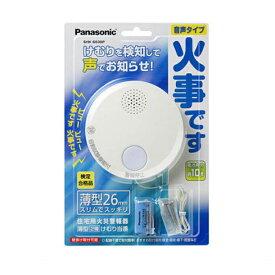 【エントリーでポイント10倍】Panasonic 住宅用火災警報器(煙)「けむり当番」 SHK6030P【2020/4/9 20時ー4/16 1時59分】