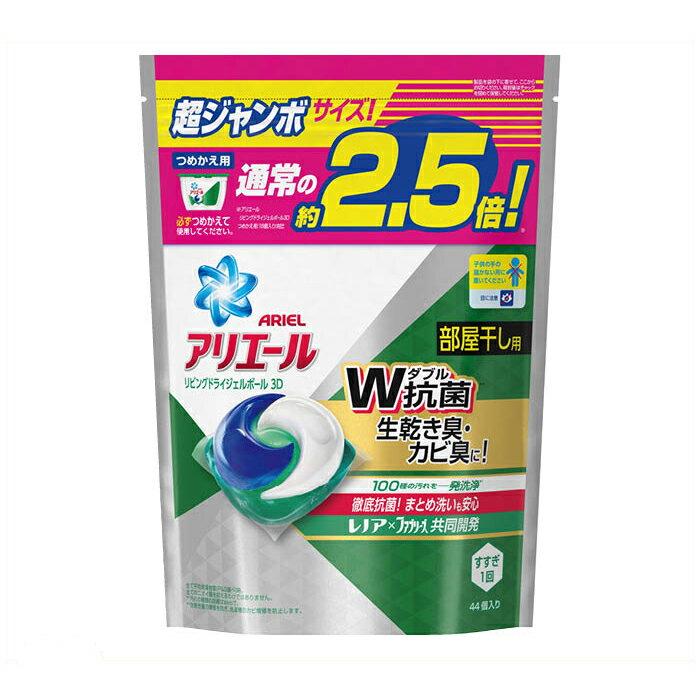 P&Gジャパン アリエールリビングジ 超ジャンボ44個