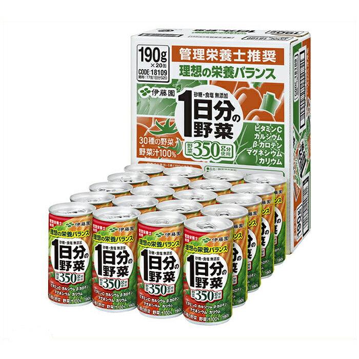 伊藤園 一日分の野菜 190g×20缶 ケース