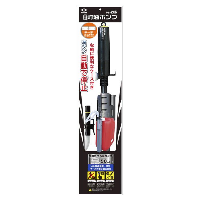 【暖房用品】 トーヨーポンプ オートポンプケース付 PS-R20NA