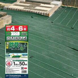 高密度防草シート 1m×50m 緑