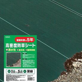 高密度防草シート 深緑 1x5m