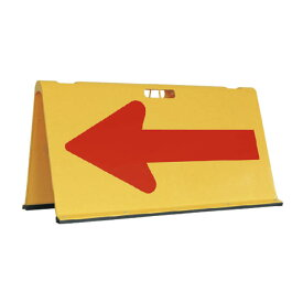 安全興業 方向指示板 矢印君黄赤