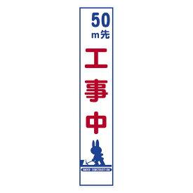 安全興業 反射スリム看板 HA−40A 50m先