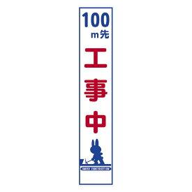 安全興業 反射スリム看板 HA−40A 100m先