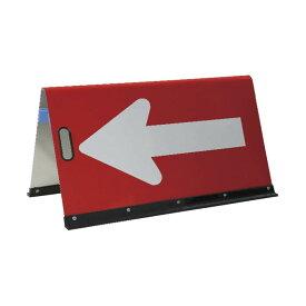 安全興業 ガルバニウム製矢印板 JHG−500 500*900