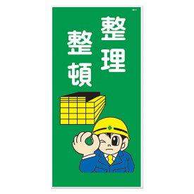 安全興業 まんが標識 AM−3 整理整頓