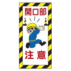 安全興業 まんが標識 AM−9 開口部注意