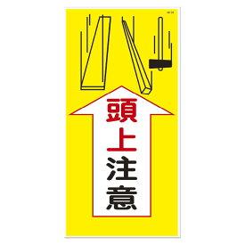 安全興業 まんが標識 AM−39 頭上注意