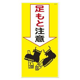 安全興業 まんが標識 AM−40 足元注意