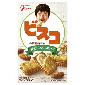 江崎グリコ ビスコ 小麦胚芽入り 香ばしアーモンド 15枚