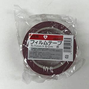 フィルムカラーテープ 50mm×50m赤