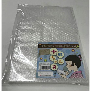 プチプチ小粒ちゃん 袋230×320mm