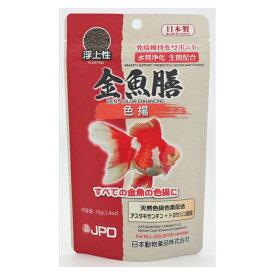 日本動物薬品 金魚膳 色揚 70g