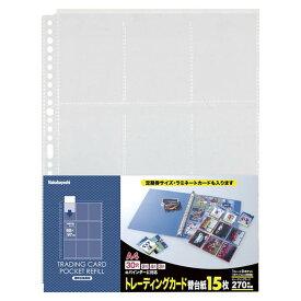 ナカバヤシ N トレーディングカード替台紙 BCR-6-N