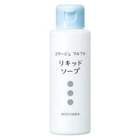 持田ヘルスケア コラージュフルフル液体石鹸 100ML