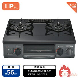 [LP(プロパン)用] リンナイ ガステ-ブル NTM34BKL-LP 左強火力
