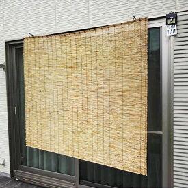 天津すだれ ワイド超ハイロング 176×280cm