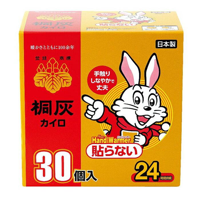 【暖房用品】 桐灰 ニューハンドウォーマー 函入 30P